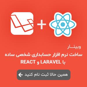 laravel + react webinar