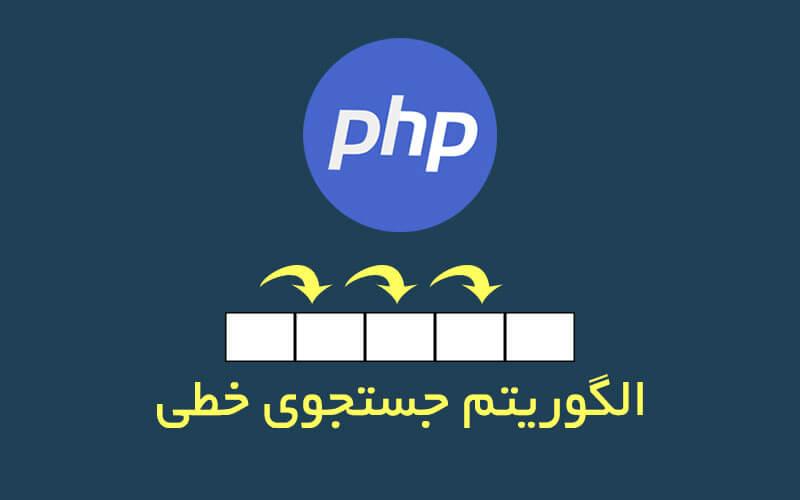الگوریتم جستجوی خطی به زبان PHP
