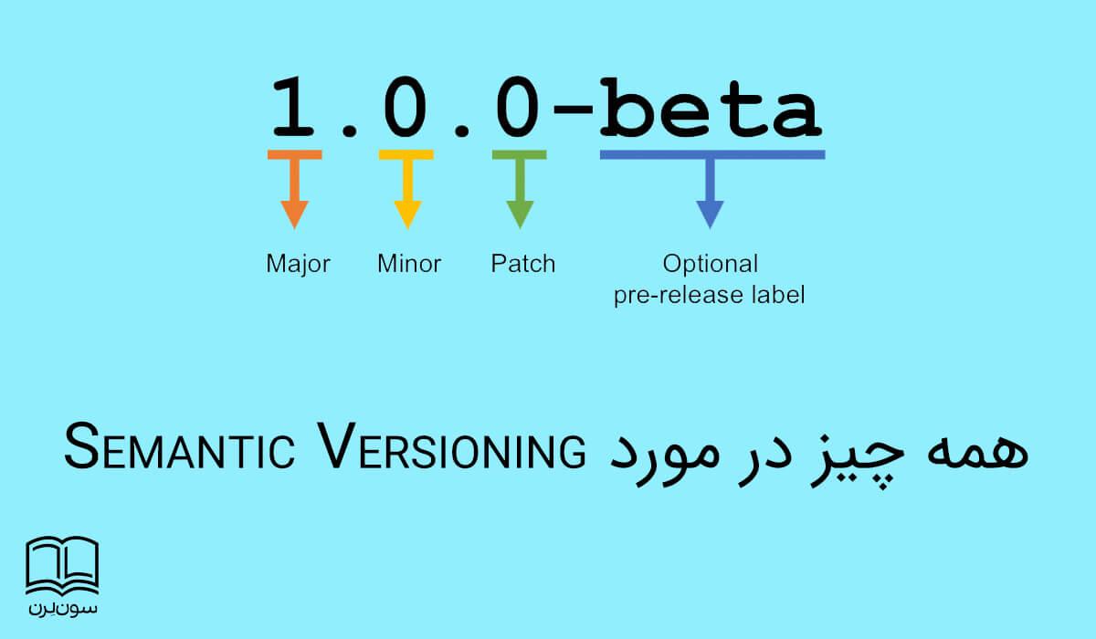همه چیز در مورد Semantic versioning