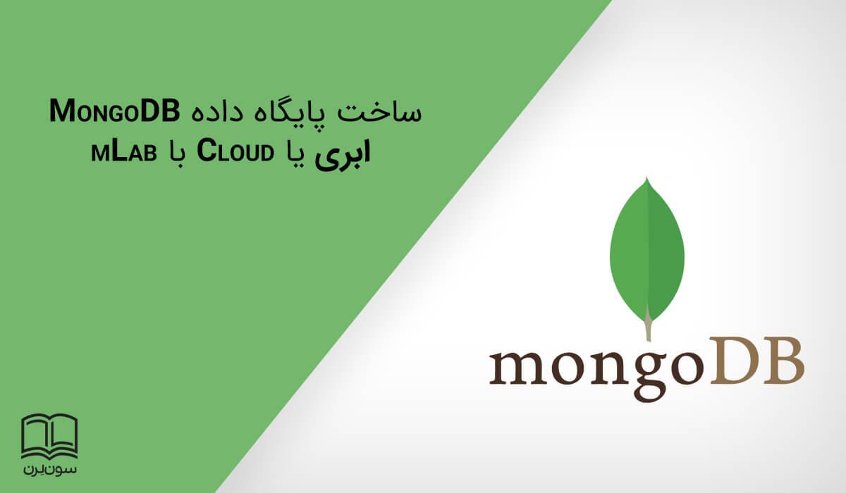 ساخت پایگاه داده MongoDB ابری یا Cloud رایگان با mLab