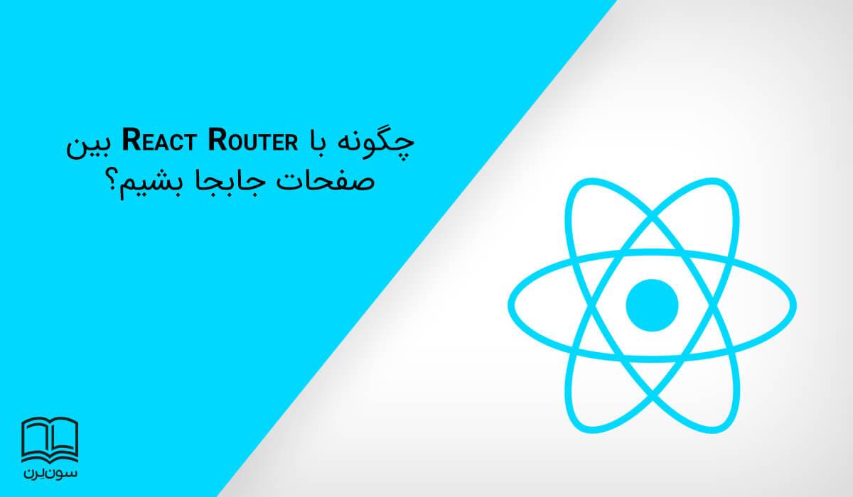 چگونه با React Router بین صفحات جابجا بشیم؟