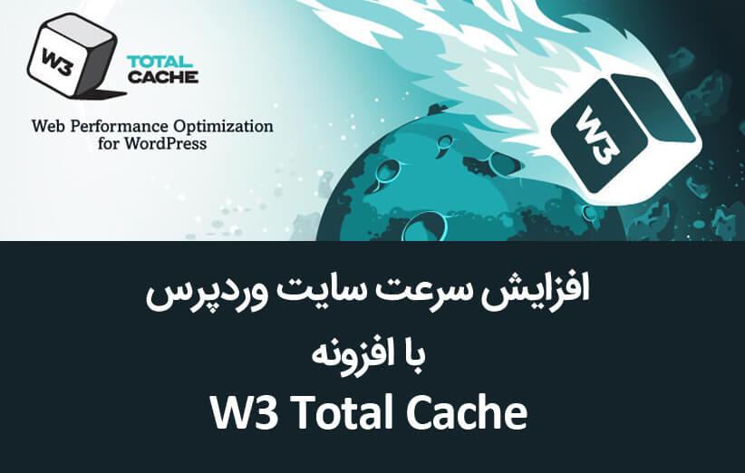 افزونه cache وردپرس