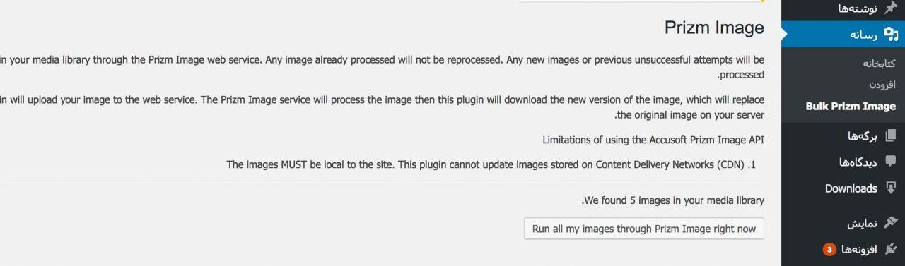 بهینه سازی تصاویر در وردپرس بدون کاهش کیفیت