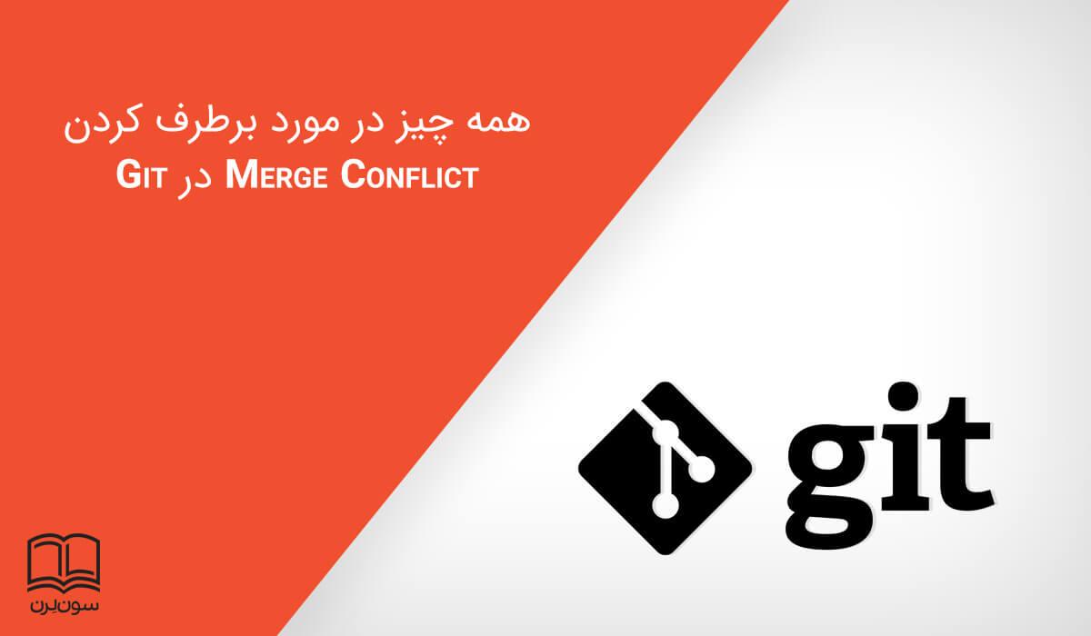 همه چیز در مورد برطرف کردن Merge conflict در Git