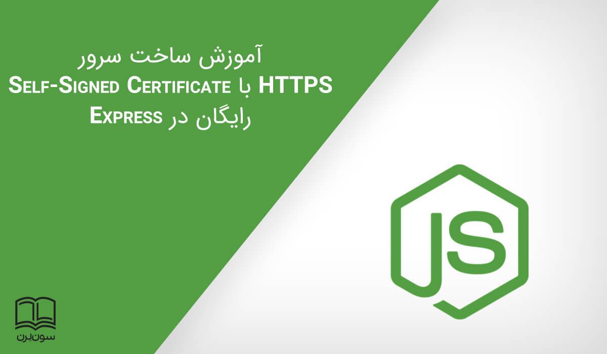 آموزش ساخت سرور HTTPS با Self-Signed Certificate رایگان در Express