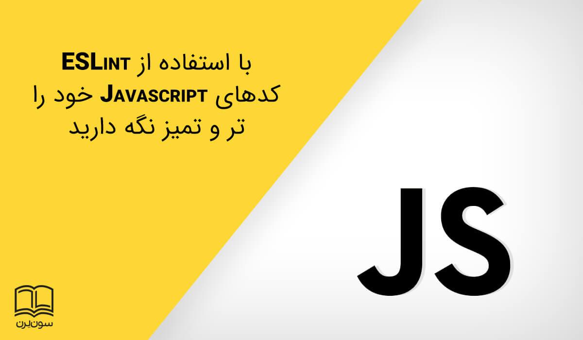 با استفاده از ESLint کدهای Javascript خود را تر و تمیز نگه دارید