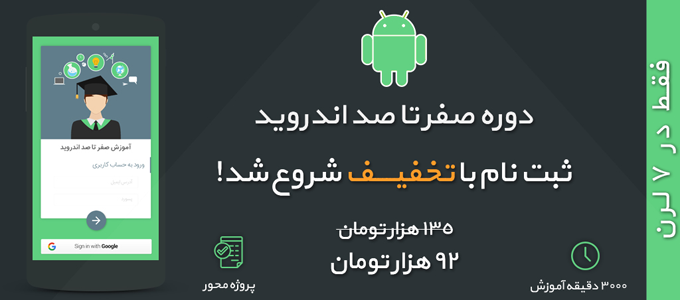 7Learn android Course