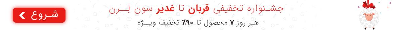 campaign-Ghorban-to-Ghadir