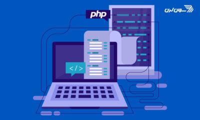 ارسال اطلاعات به ديتابيس در PHP