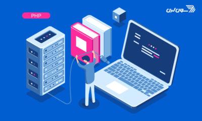 دريافت اطلاعات از ديتابيس در PHP