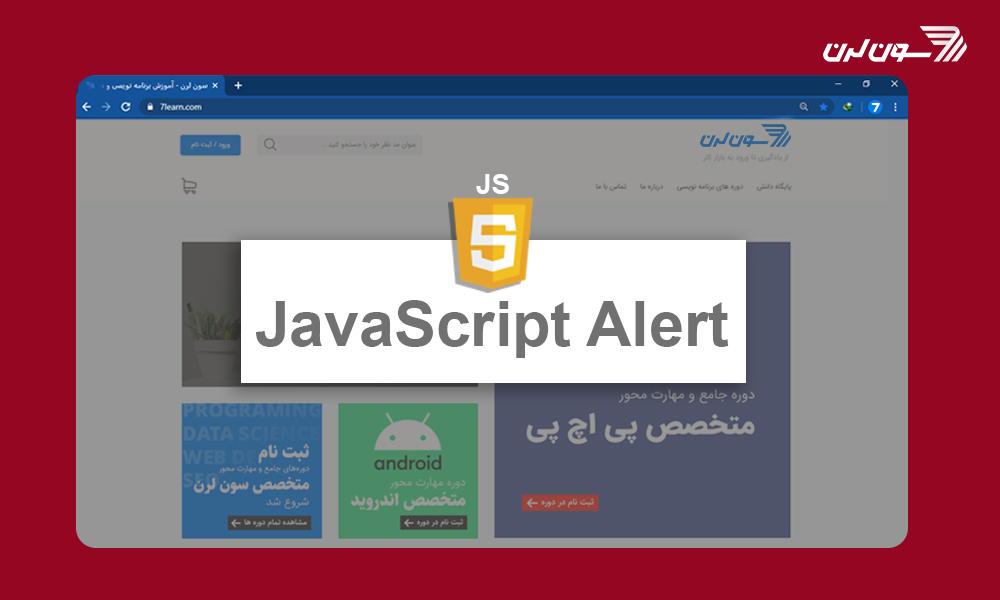 کد پنجره نمایش پیام هشدار در جاوا اسکریپت