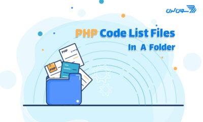 کد PHP نمایش فایل های درون یک پوشه | نمایش پوشه در کد PHP