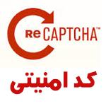 آموزش ساخت کد امنیتی (Captcha) در PHP و ASP.NET