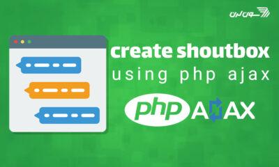 آموزش ساخت چت روم با PHP و Ajax در jQuery
