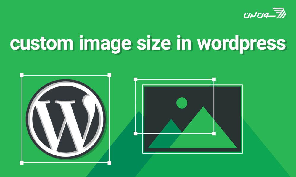 آموزش تغییر اندازه تصویر شاخص در وردپرس