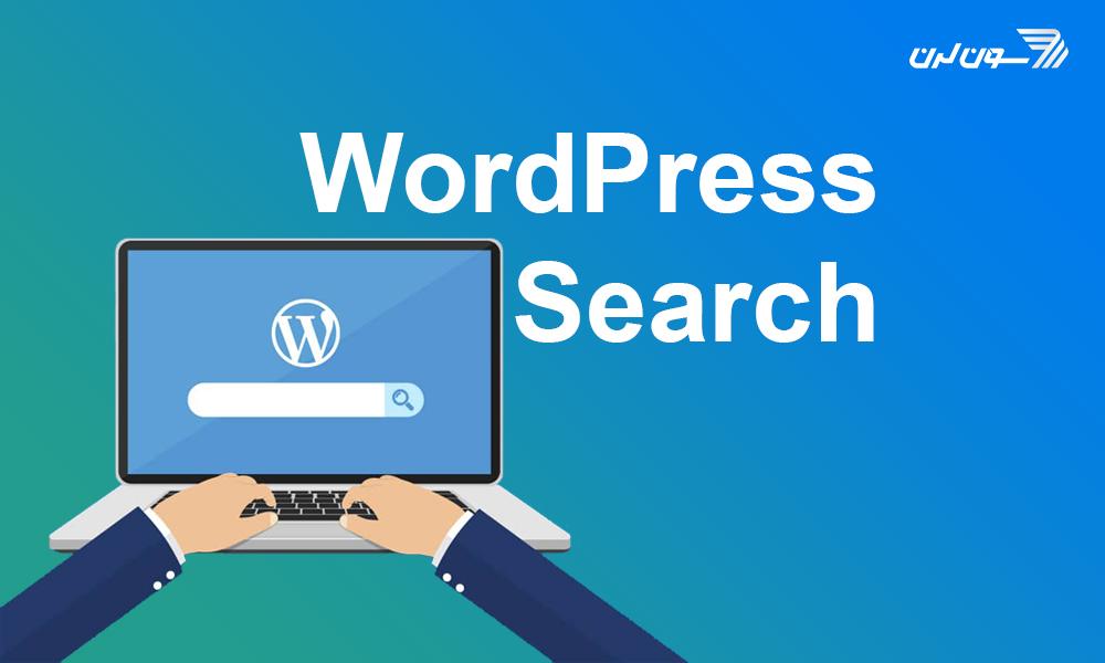 کد جستجوی پیشرفته وردپرس