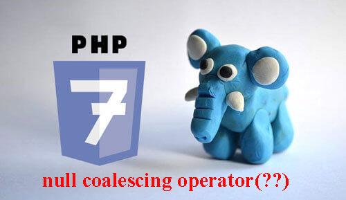 با عملگر null coalescing operator (؟؟) در php 7  آشنا شوید !