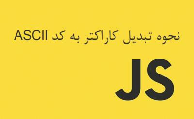 نحوه تبدیل کاراکتر به کد ASCII در Javascript