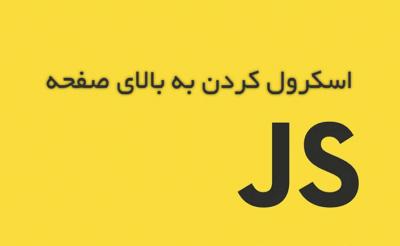 اسکرول کردن به بالای صفحه با استفاده از Javascript