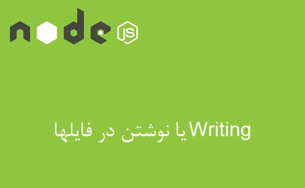 Writing یا نوشتن در فایلها در Node.js