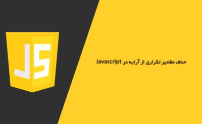 روشهای مختلف برای حذف مقادیر تکراری از آرایه در Javascript