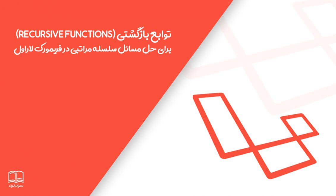 توابع بازگشتی (recursive functions) در فریمورک لاراول برای حل مسائل سلسله مراتبی