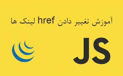 آموزش تغییر دادن href لینک ها با jQuery