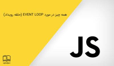 همه چیز در مورد Event loop (حلقه رویداد) در Javascript