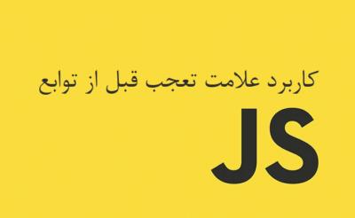 آموزش کاربرد علامت تعجب قبل از توابع در Javascript