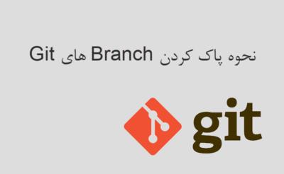 آموزش نحوه پاک کردن Branch های Git