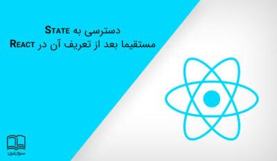 دسترسی به State مستقیما بعد از تعریف آن در React