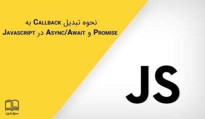 نحوه تبدیل Callback به Promise و Async/Await در Javascript