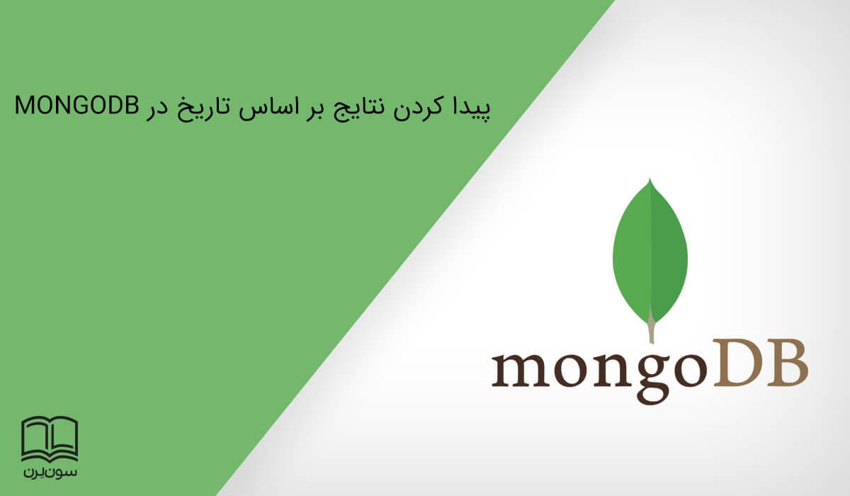 کوئری زدن و پیدا کردن نتایج بر اساس تاریخ در MongoDB