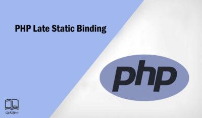 مفهوم PHP Late Static Binding در زبان برنامهنویسی PHP