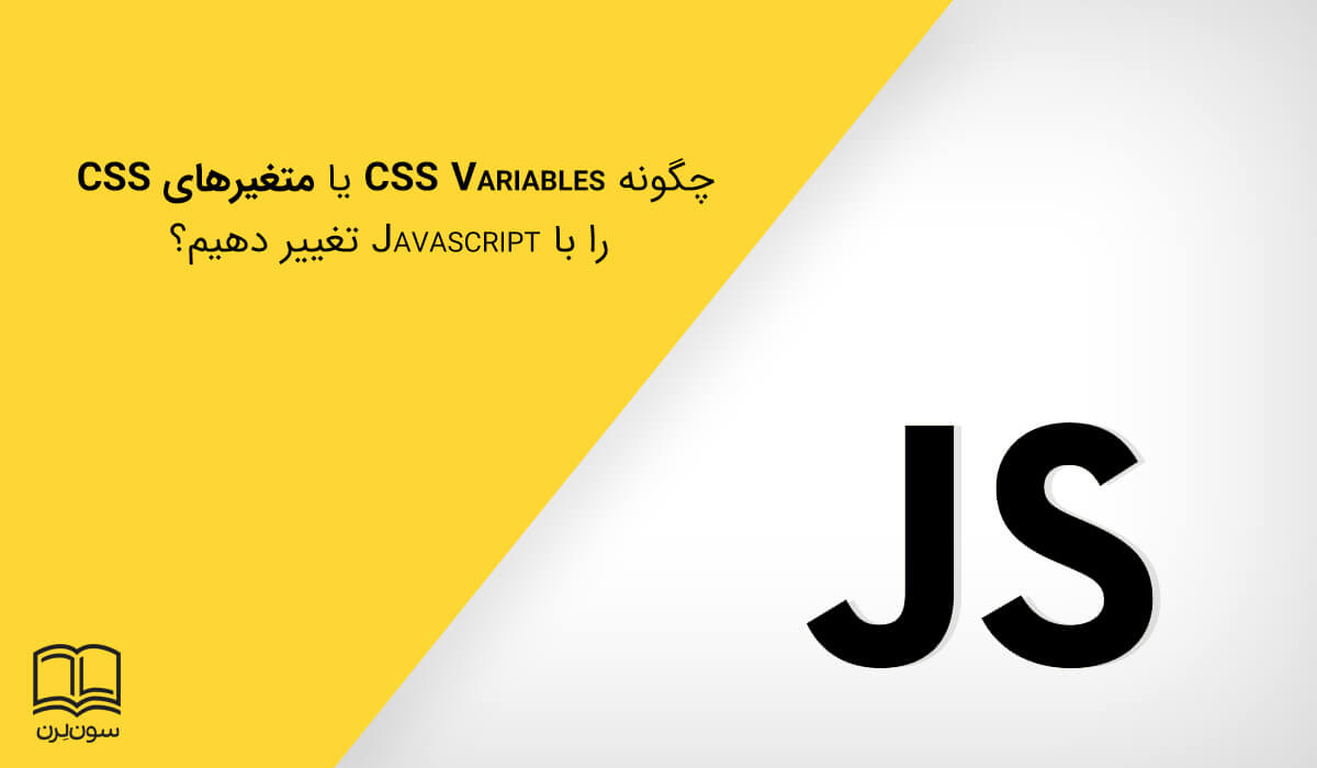 چگونه CSS Variables یا متغیرهای CSS را با Javascript تغییر دهیم؟