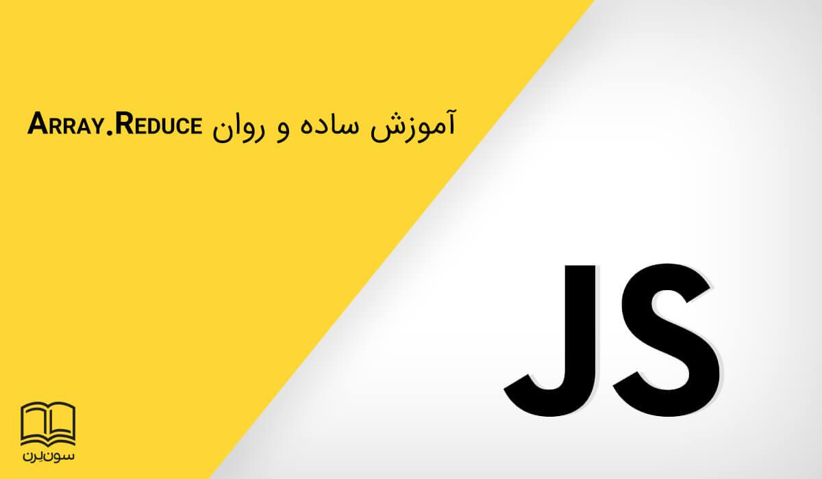 آموزش ساده و کاربردی متد Reduce برای آرایهها در Javascript