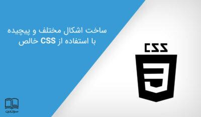 ساخت اشکال مختلف و پیچیده با استفاده از CSS خالص