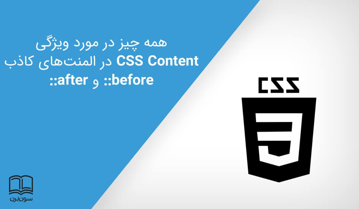 همه چیز در مورد ویژگی CSS Content در المنتهای کاذب before:: و after::