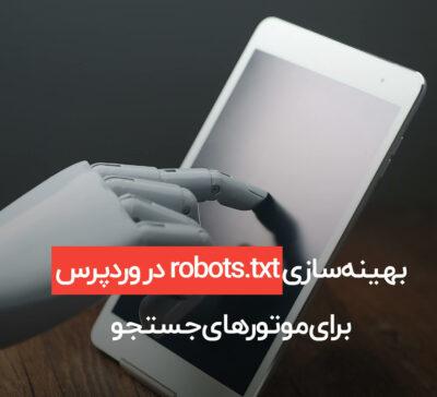 بهینه سازی robots.txt در وردپرس برای موتورهای جستجو