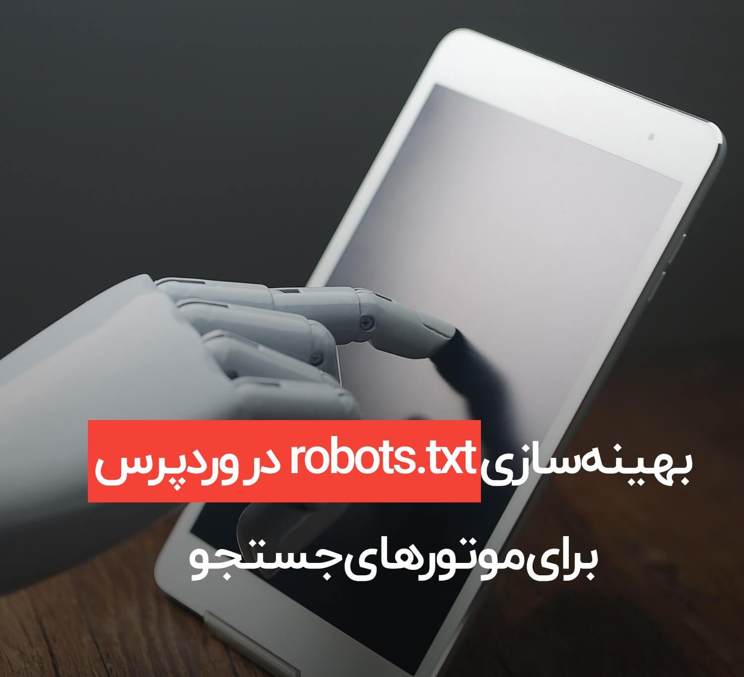 بهینه سازی robots.txt در وردپرس