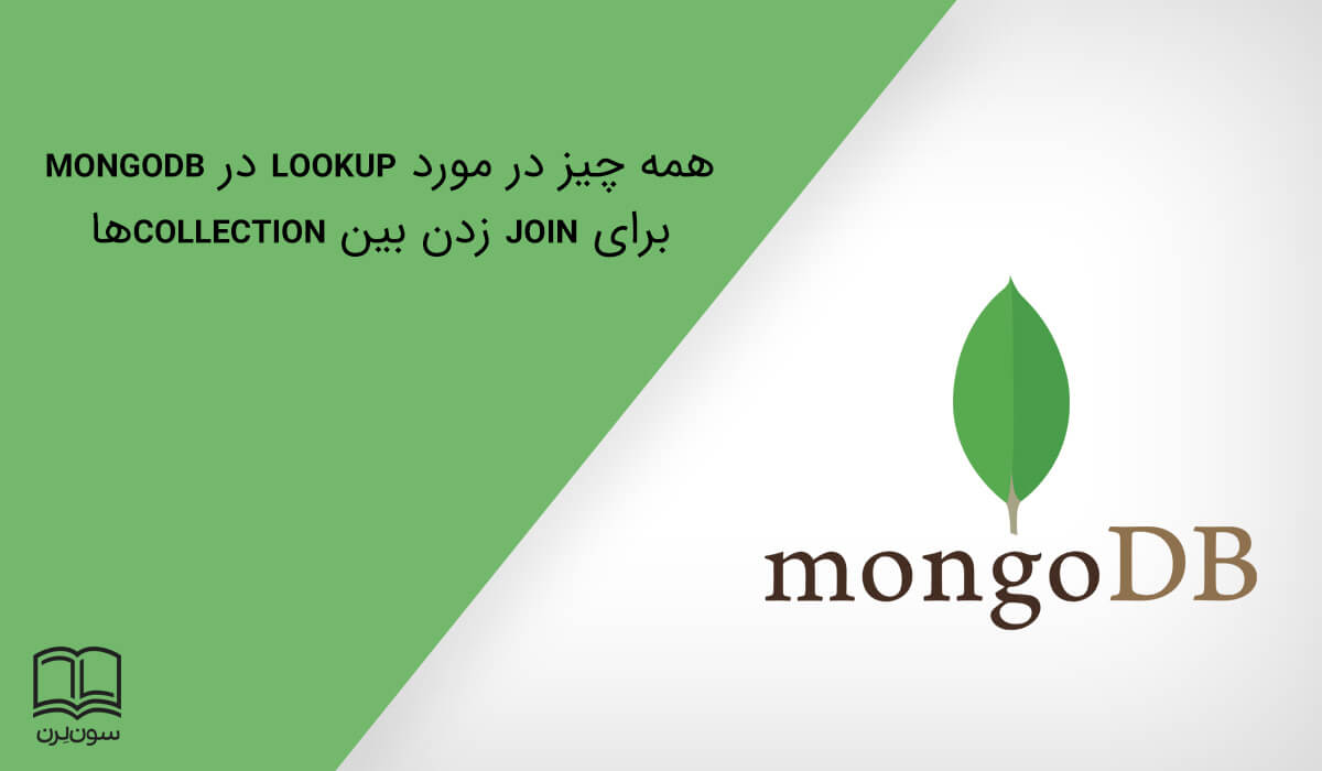 همه چیز در مورد lookup در mongodb برای join زدن بین collectionها
