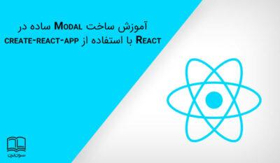 آموزش ساخت Modal ساده در React با استفاده از create-react-app