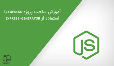 آموزش ساخت پروژه express با استفاده از express-generator