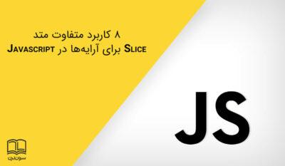 8 کاربرد متفاوت متد Slice برای آرایهها در Javascript