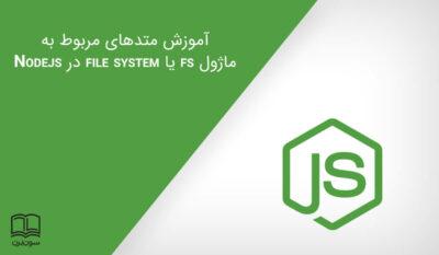 آموزش متدهای مربوط به ماژول fs یا file system در Nodejs