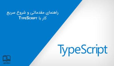 راهنمای مقدماتی و شروع سریع کار با TypeScript
