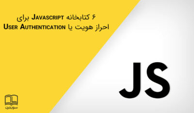 6 کتابخانه Javascript برای احراز هویت یا User Authentication در سال 2019