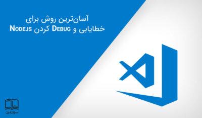 آسانترین روش برای خطایابی و Debug کردن Nodejs با Visual Studio Code