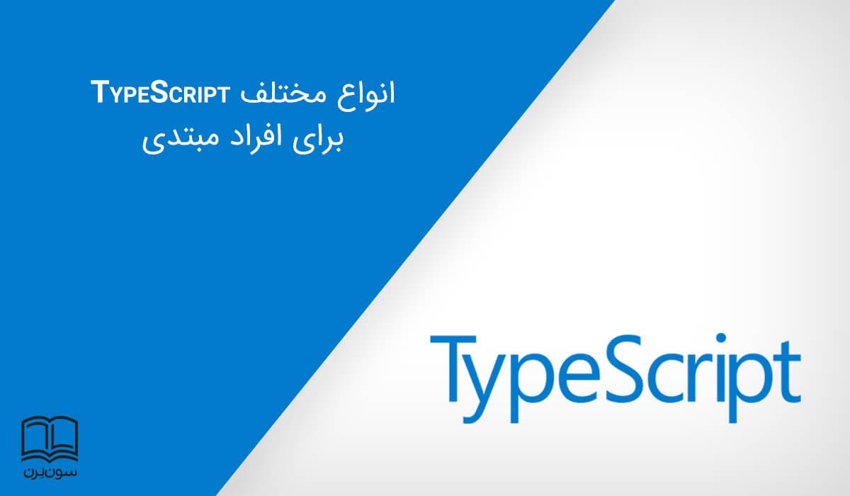 انواع مختلف موجود در TypeScript برای افراد مبتدی - شروع کار با TypeScript