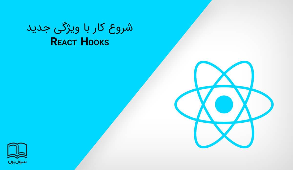 شروع کار با ویژگی جدید React hooks بصورت مقدماتی